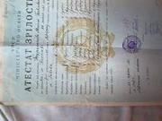 Атестат Зрілости.Выписан в 1955 году