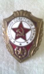 Отличник Советской Армии. Тяжелый.