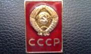Знак сборной спортивной команды СССР.