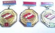 Спортивные медали. Кубок УССР. 1979 год.