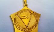 Спортклуб Зенит. Медаль.