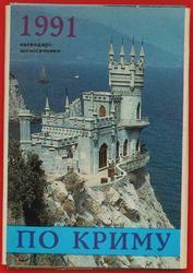 По Криму. Календарі щомісячники 1991